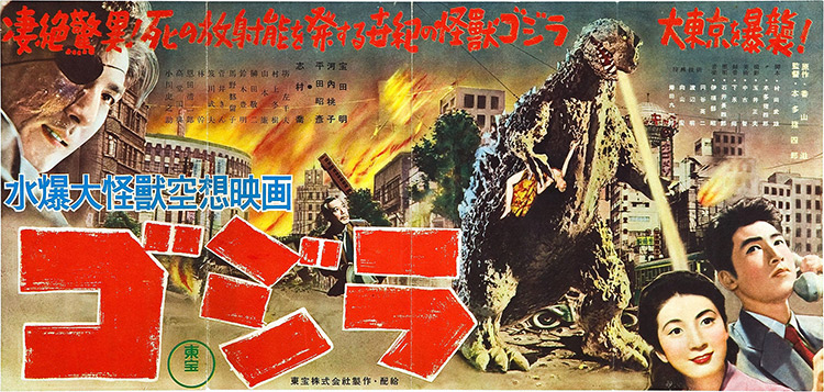 Godzilla Poster For About Page